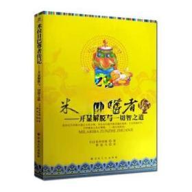 米拉日巴尊者传记(藏汉版)米拉日巴传 释寂凡 宗教文化出版社