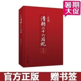 现货正版 正说清朝二十六后妃(精装)徐广源著 女性人物书籍