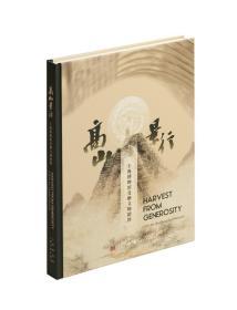 高山景行上海博物馆受赠文物精粹 上海博物馆编 收藏鉴赏 文化艺术 上海书画出版社