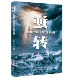 逆转:中国共产党重大危险处理(2021新版)