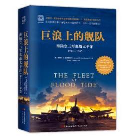 巨浪上的舰队:海陆空三军血战太平洋1944~1945年