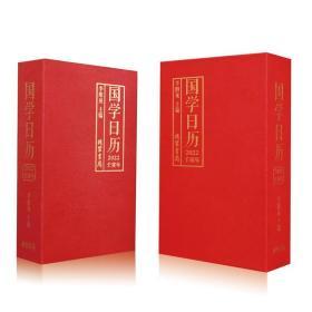 【善品堂藏书】国学日历2022年壬寅年虎年台历传统文化国学经典