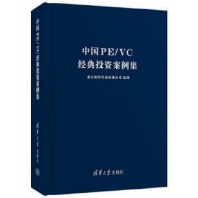 中国PE/VC经典投资案例集