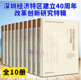 深圳经济特区建立40周年改革创新研究特辑套装全10册