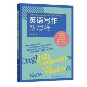 英语写作新思维 孙俊伟  上海远东出版社  9787547617106