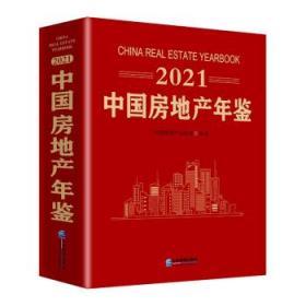 2021 中国房地产年鉴