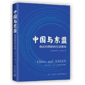 中国与东盟:命运共同体的生动实践