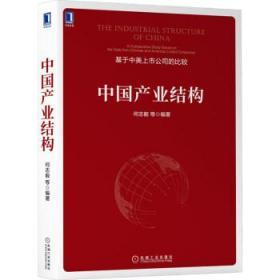 中国产业结构