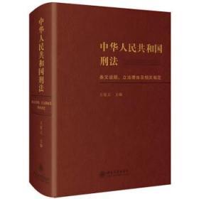 中华人民共和国刑法条文说明、立法理由及相关规定