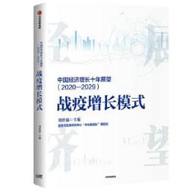 中国经济增长十年展望(2020-2029)战疫增长模式刘世锦著中信出版社图书