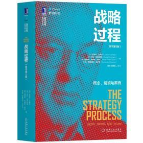 战略过程:概念、情境与案例(原书第5版)