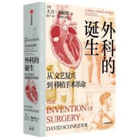 外科的诞生:从文艺复兴到移植手术革命