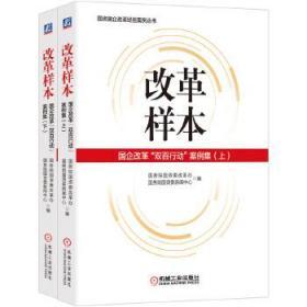 """改革样本:国企改革""""双百行动""""案例集(上、下)"""