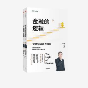 金融的逻辑(套装2册)