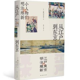 从江户到东京:小人物们的明治维新  上海人民出版社  [日]横山百合子 著;张敏、丁诺舟 译