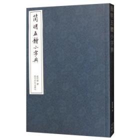 简明五体小字典