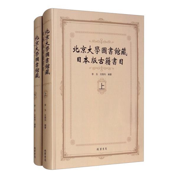 北京大学图书馆藏日本版古籍书目(套装上下册)