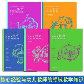 全5册 PCK系列 学前儿童艺术健康语言社会数学学习与发展核心经验