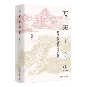 两宋王朝史