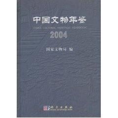 中国文物年鉴.2004