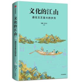 文化的江山06:通往文艺复兴的岁月