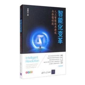 智能化变革:人工智能技术进化与价值创造