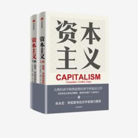 资本主义竞争、冲突与危机余永定、李稻葵等经济学家鼎力推荐