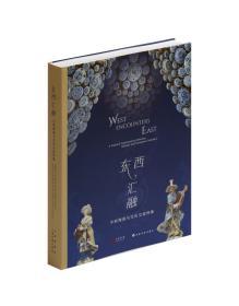 东西汇融中欧陶瓷与文化交流特集 上海博物馆编 收藏鉴赏 上海书画出版社