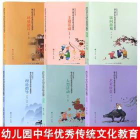 (套装共六册)新时代背景下幼儿园中华优传统秀文化教育环境创设园长