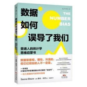 数据如何误导了我们:人人都能懂的统计学思维启蒙书(一份大数据时代的防坑指南)