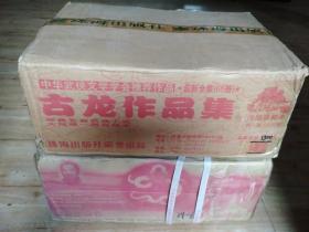 古龙作品集【1-66册全】-绘图版-全新没翻阅原包装箱【仅印5000套-保正版【号】