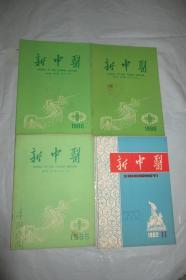 《新中医》杂志 4本合拍    16开
