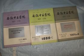 安徽中医学院学报 3本合拍 (创刊十周年)  +(中医系学术论文专辑)等
