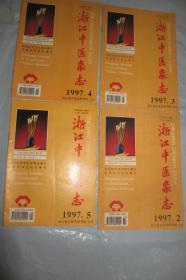 《浙江中医杂志》 8本合拍 16开品好(1997年4本 1988年3本 + 《浙江中医学院学报》1本)