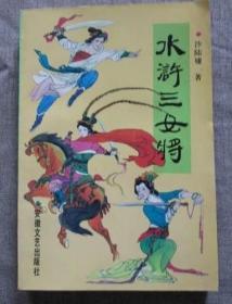 水浒三女将 ( 评书 1993年1版1印 仅1000册   大32开品特好 )