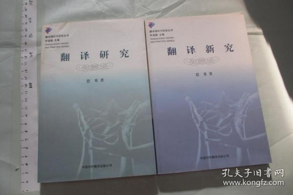 思果2本翻译理论合拍  《翻译研究》 + 《翻译新究 》【大32开 一版一印 】