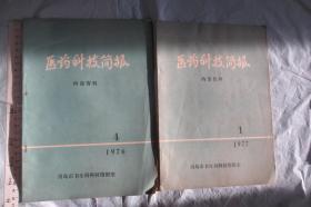 医药科技简报 1976(4 ) + 1977(1)2本合拍