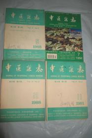 《中医杂志》7本合拍    16开月刊