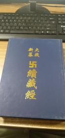 大藏新纂 续藏经(第39册)