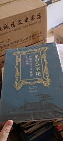 京彩苏家坨