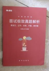 公务员考试 面试极致真题解析:黑龙江、辽宁、甘肃、宁夏、贵州卷