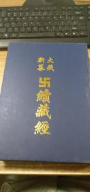 大藏新纂 续藏经(第34册)