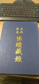大藏新纂 续藏经(第31册)