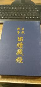 大藏新纂 续藏经(第41册)