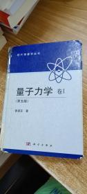 量子力学卷一:第五版