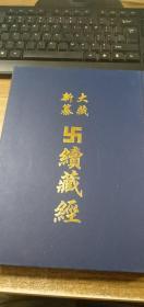 大藏新纂 续藏经(第37册)