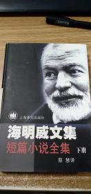 海明威文集:短篇小说全集(下册)