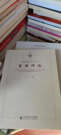 中国高校哲学社会科学管理评论