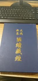大藏新纂 续藏经(第88册)
