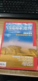 中国国家地理2020.05总第715期